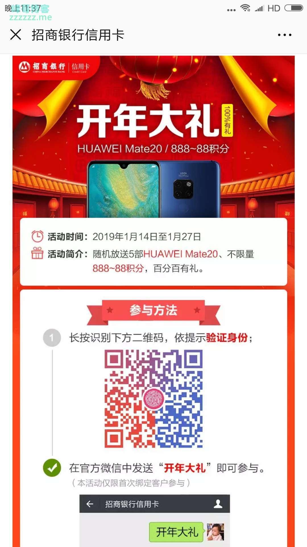 <招行xing/用卡>开年大礼(截至1月24日)