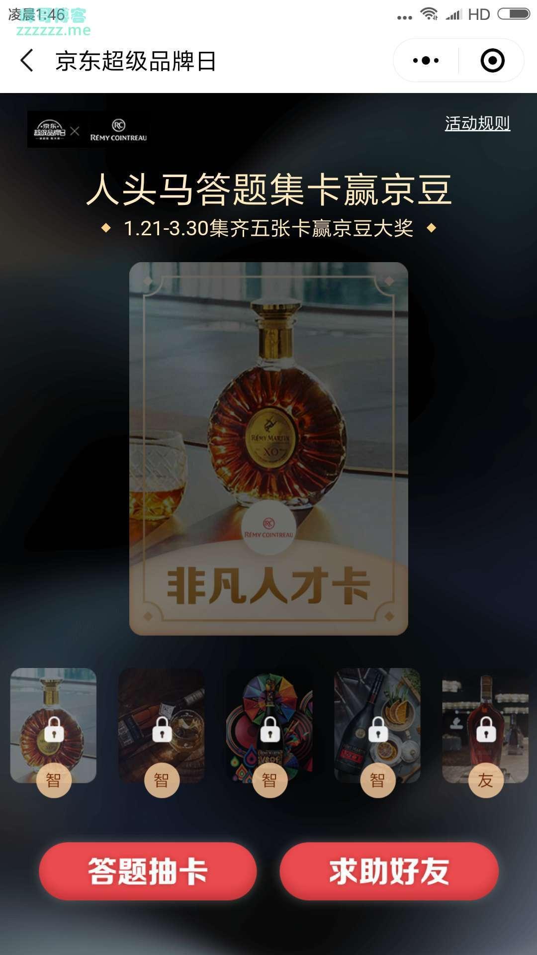 <京东>人头马 集卡赢888京豆(截至3月30日)