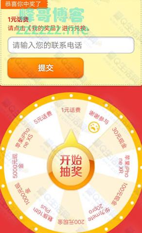 <东悦嘉年华>微信抽话费(截至1月日)