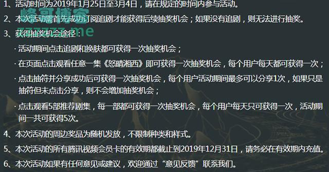 <QQ浏览器>追剧怒晴湘西抽腾讯视频VIP(截止3月4日)