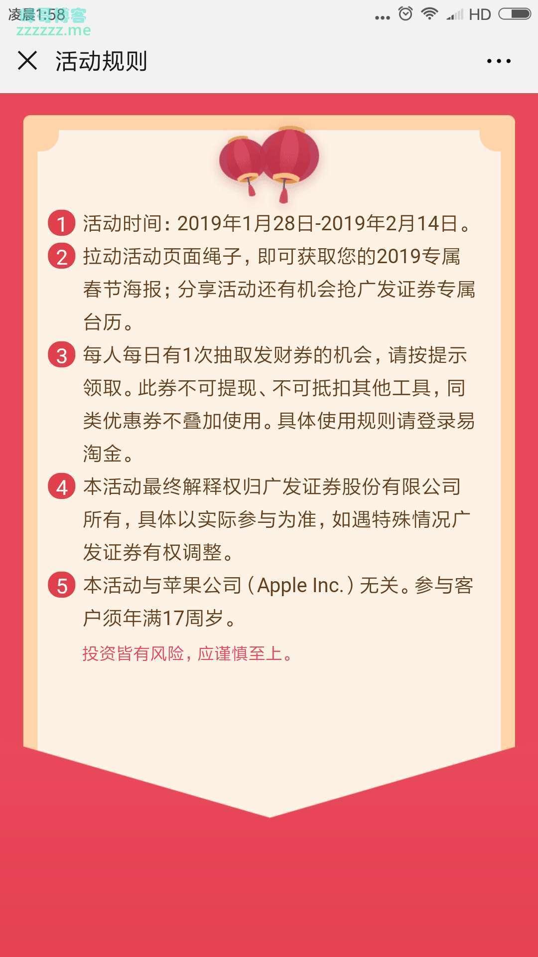 < 广发证券>新春测一测(截止2月14日)
