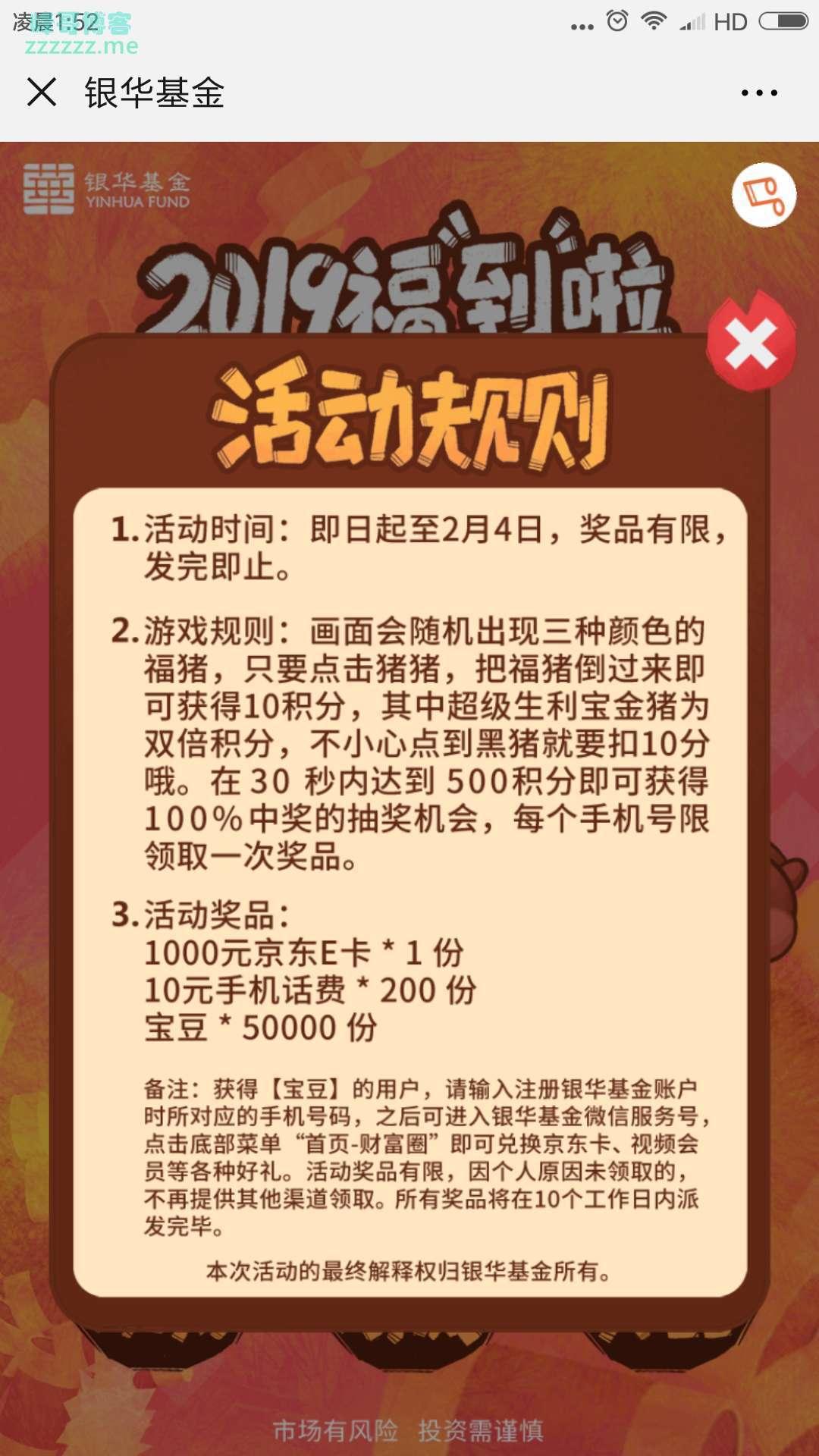 """<银华基金>幸运猪猪年,福""""到""""生利宝(截止2月4日)"""