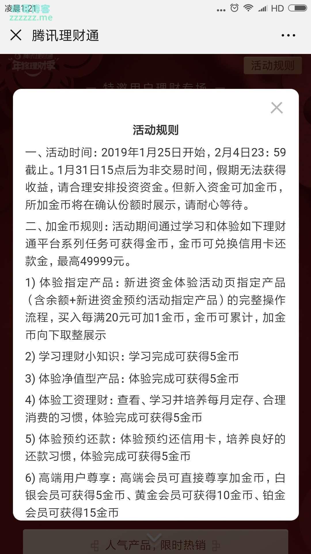 <腾讯理财通>新春回馈(截止2月4日)