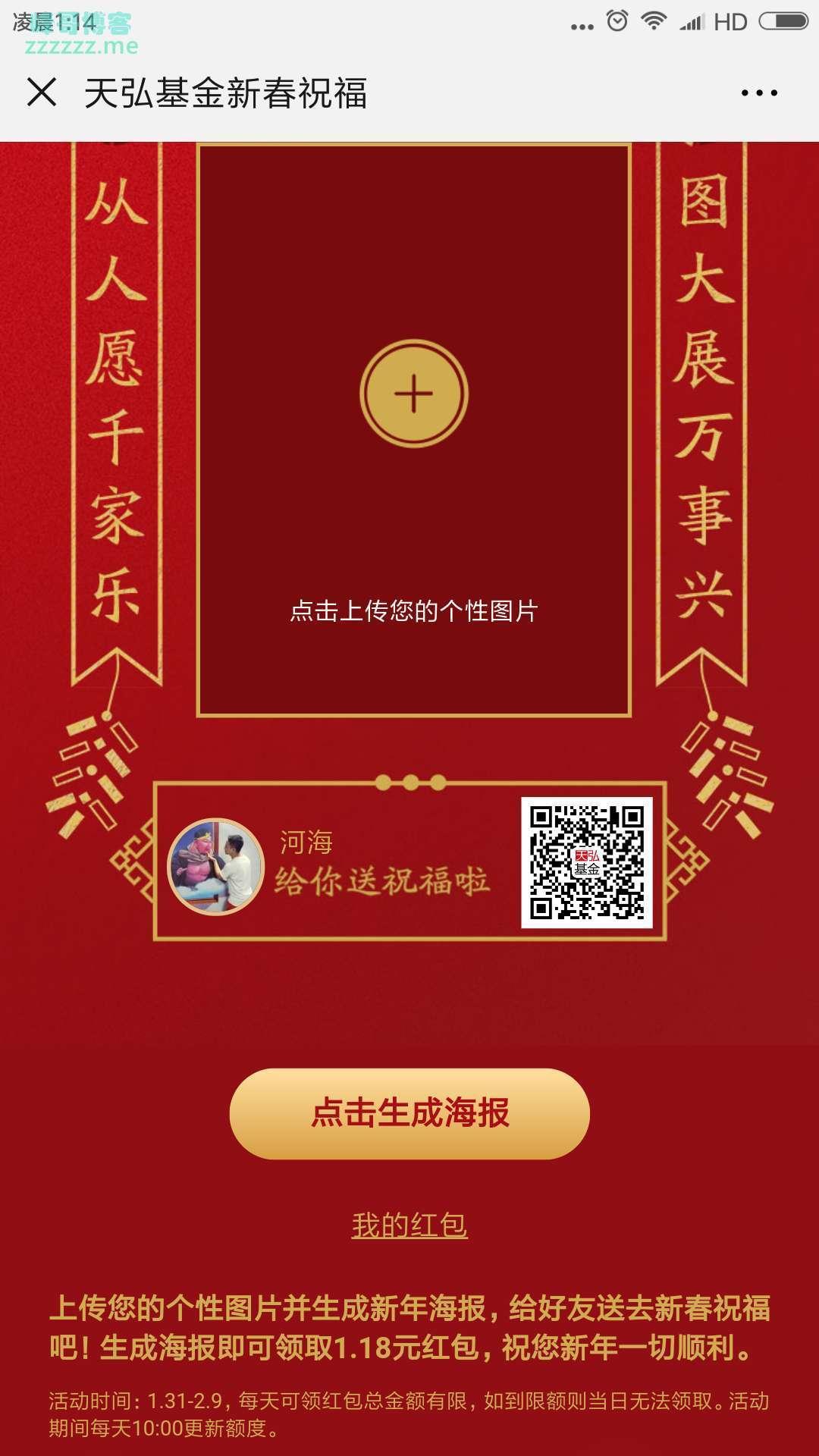 <天弘基金>送新春祝福红包(截止2月9日)