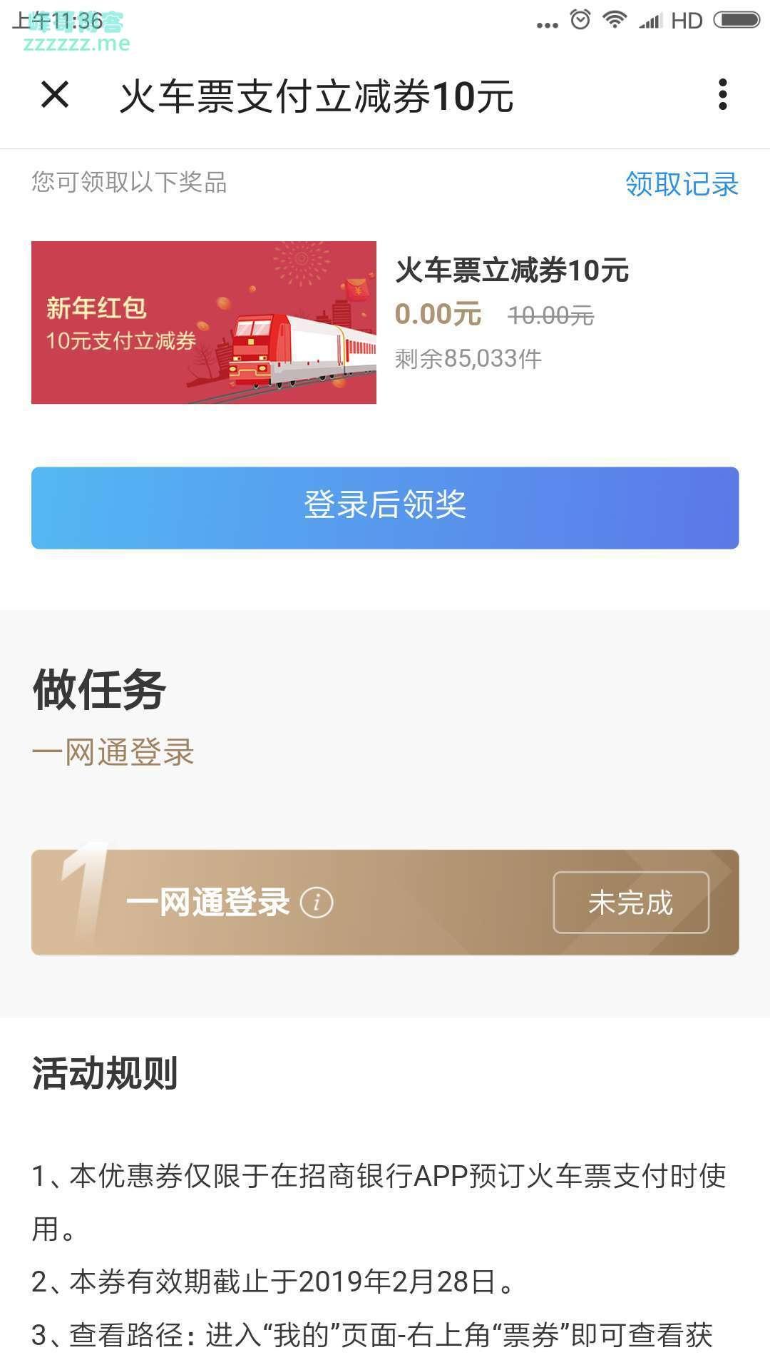 <招行>新年大礼包 火车票立减10元(截至不详)