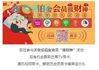 <中国联通>腊月二十九,免费送搜狐视频VIP月卡(截至不详)