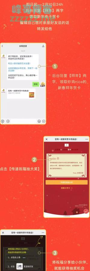 < 永和豆浆>福利|您有一封新年贺卡待亲启(截至2月10日)