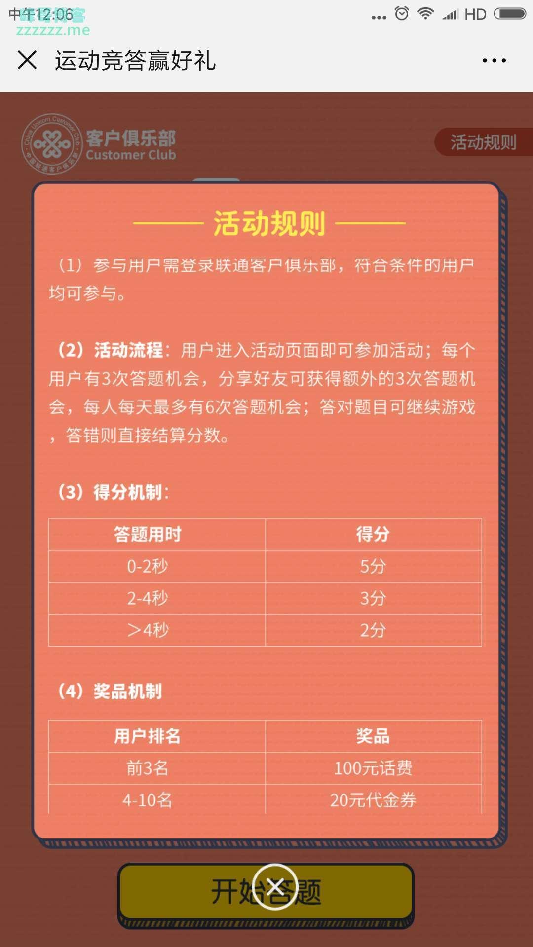 <中国联通客服>玩游戏赢好礼(截至不详)