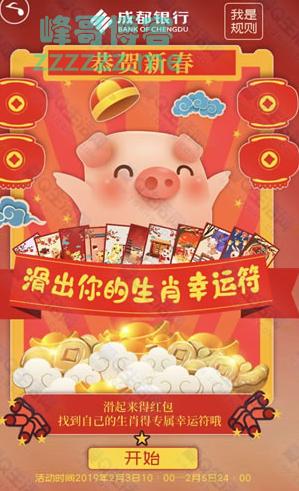 <成都银行>生肖幸运符玩游戏抽红包(截至2月5日)