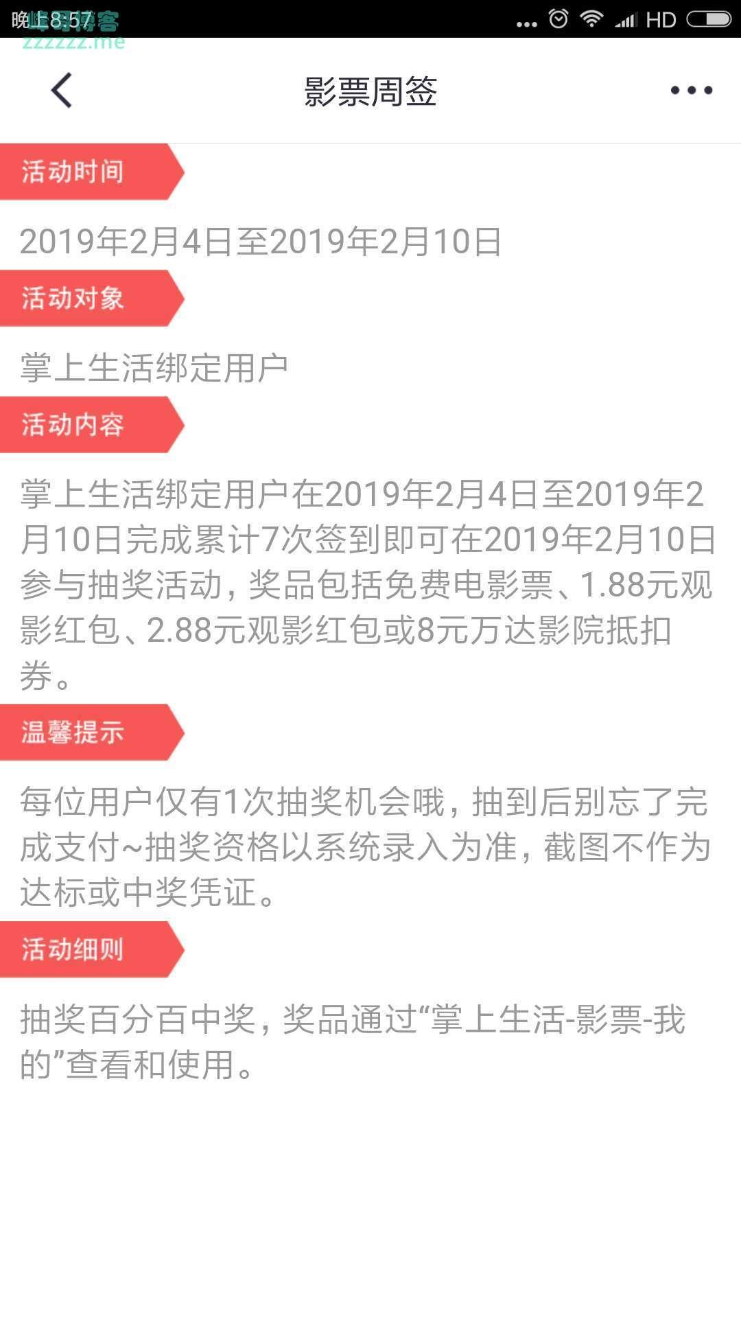 <掌上生活>影票周签(截至2月10日)