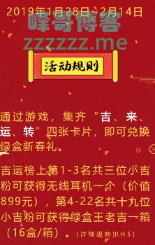 <绿盒王老吉>新年新气象,好运滚滚来(截止2月14日)
