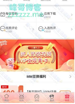 <MM应用商场>新人领视频VIP月卡(截至不详)