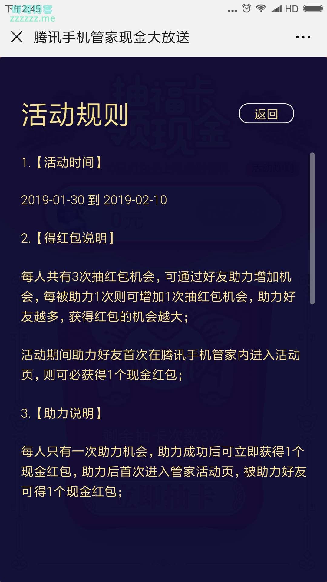 <腾讯手机管家>现金红包大放送(截至2月10日)