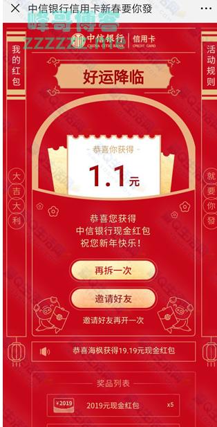 <中信银行xing/用卡>抽新春红包(截至2月22日)