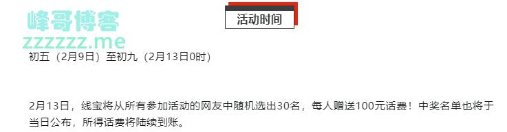 <四川在线>晒图赢话费!春节返程(截止2.13)