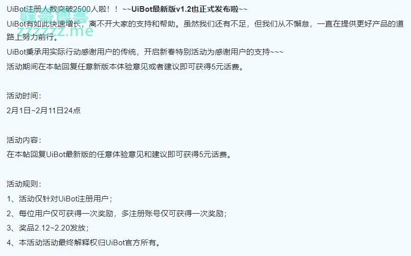 <UiBot>UiBot新春感恩活动,回帖送5元话费(截止2.11)