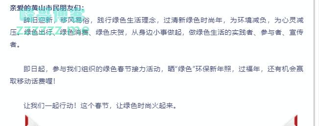 """<黄山市生态环境局>晒""""绿色""""环保新年照!移动话费等你拿!(截止3.6)"""