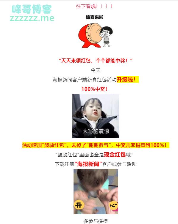 <岚山大众网 >海报新闻新春红包活动升级啦(截止2.15)