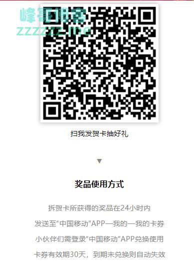<中国移动>发贺卡 分百万奖品(截止2.19)