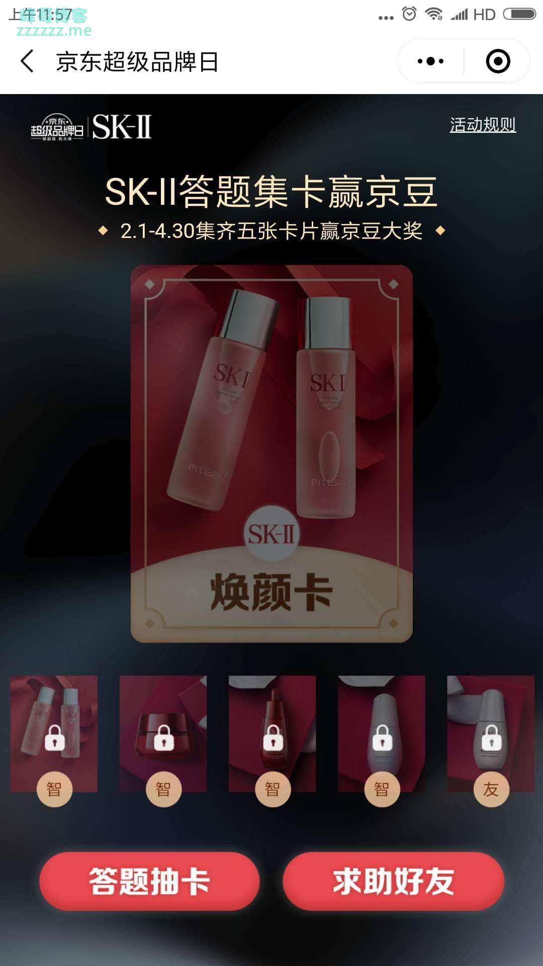 <京东>SK2 答题赢888京豆(截至4月30日)