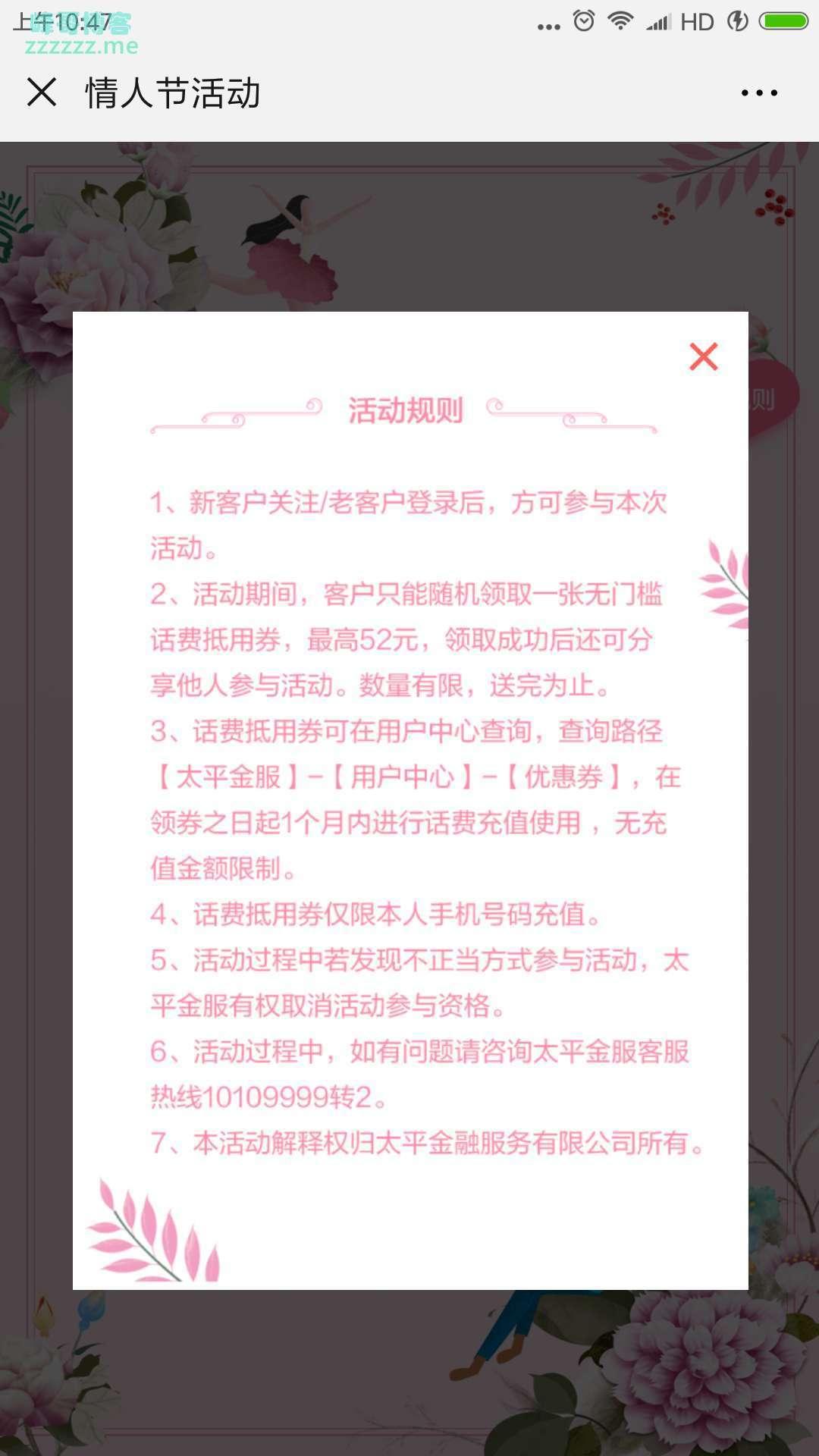 <太平金服>2.14情人节,太平金服以爱之名,为爱助力 (截止2月14日)