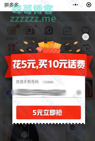 <拼多多>新老用户0.1/5元充值10元手机话费(截止不详)