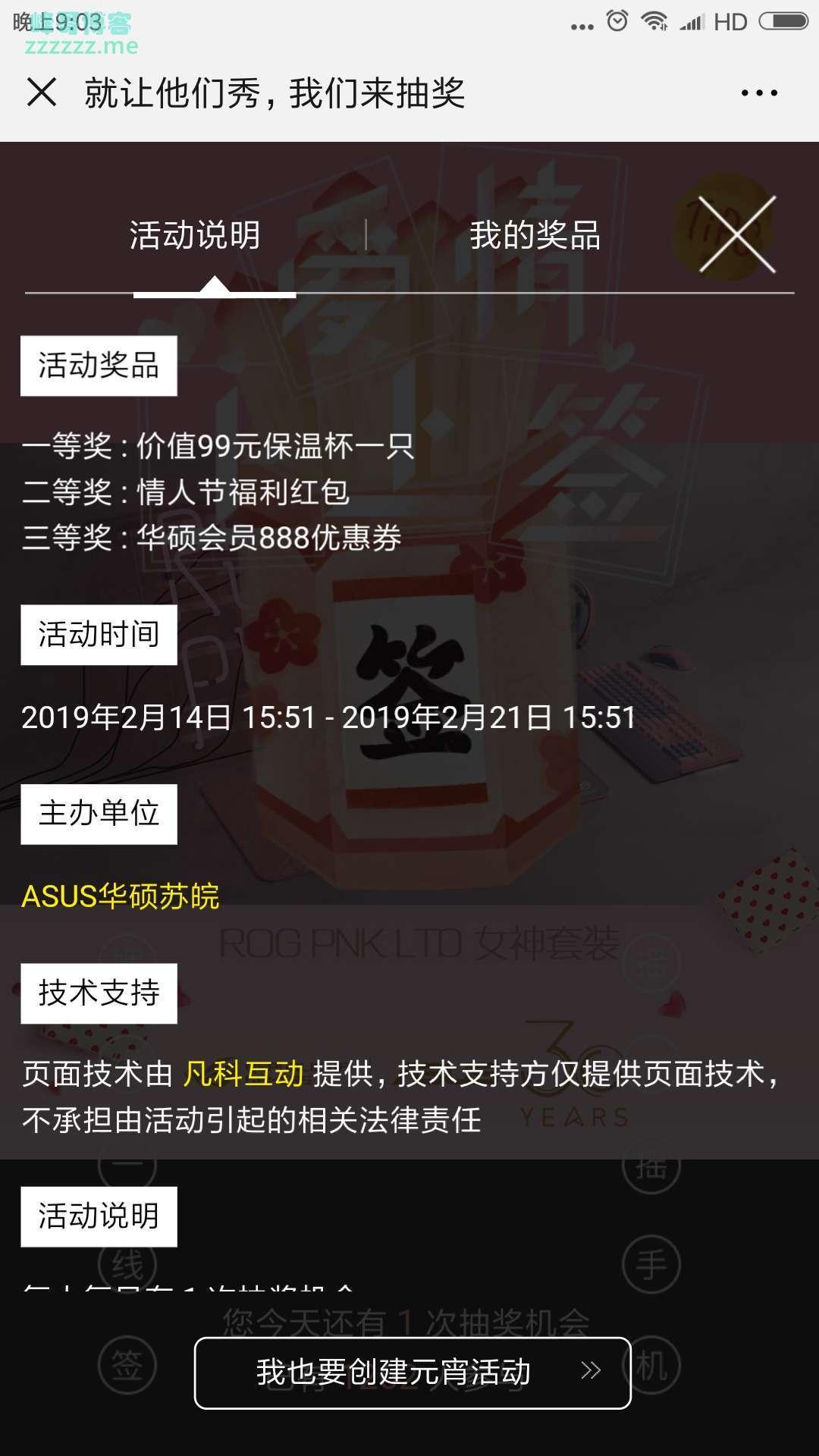<ASUS华硕苏皖>今天,就容你们放肆地撒狗粮一天(截至2月21日)