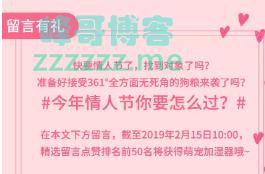 <天津联通>我疯狂送礼的样子像极了爱情(截至2月15日)