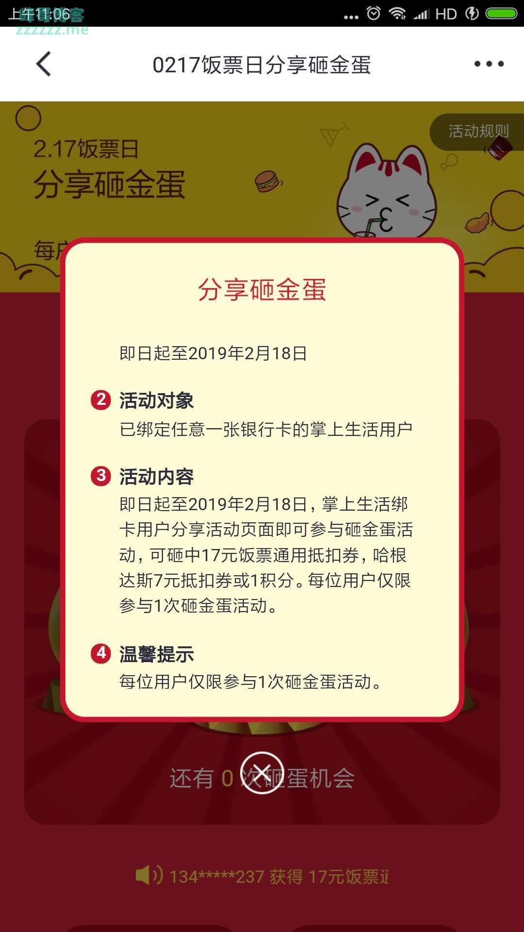 <掌上生活>饭票日分享砸金蛋(截止2月18日)