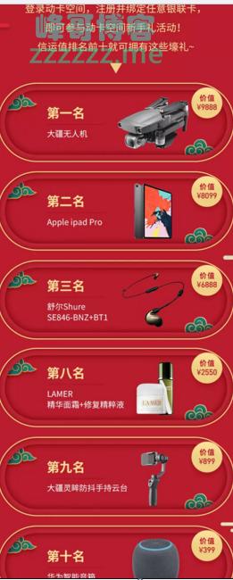 <中信银行>有一份9888元大奖待领取(截止2月28日)