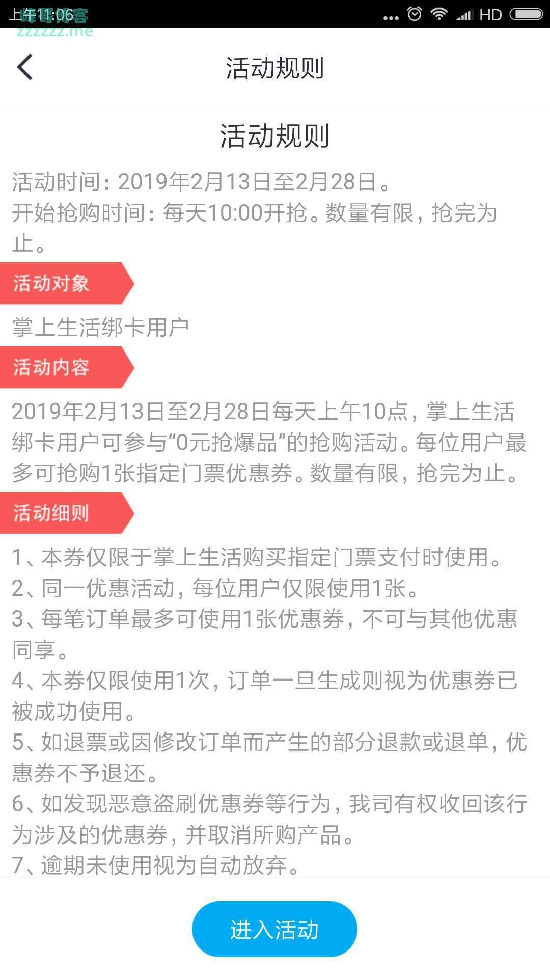 <掌上生活>0元抢爆品(截止2月28日)