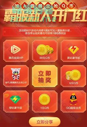 <应用宝>加入霸服得1~88Q币 腾讯视频VIP(截止2月28日)