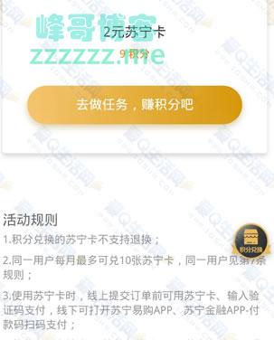 <苏宁金融>9积分兑换2元苏宁卡(截止不详)