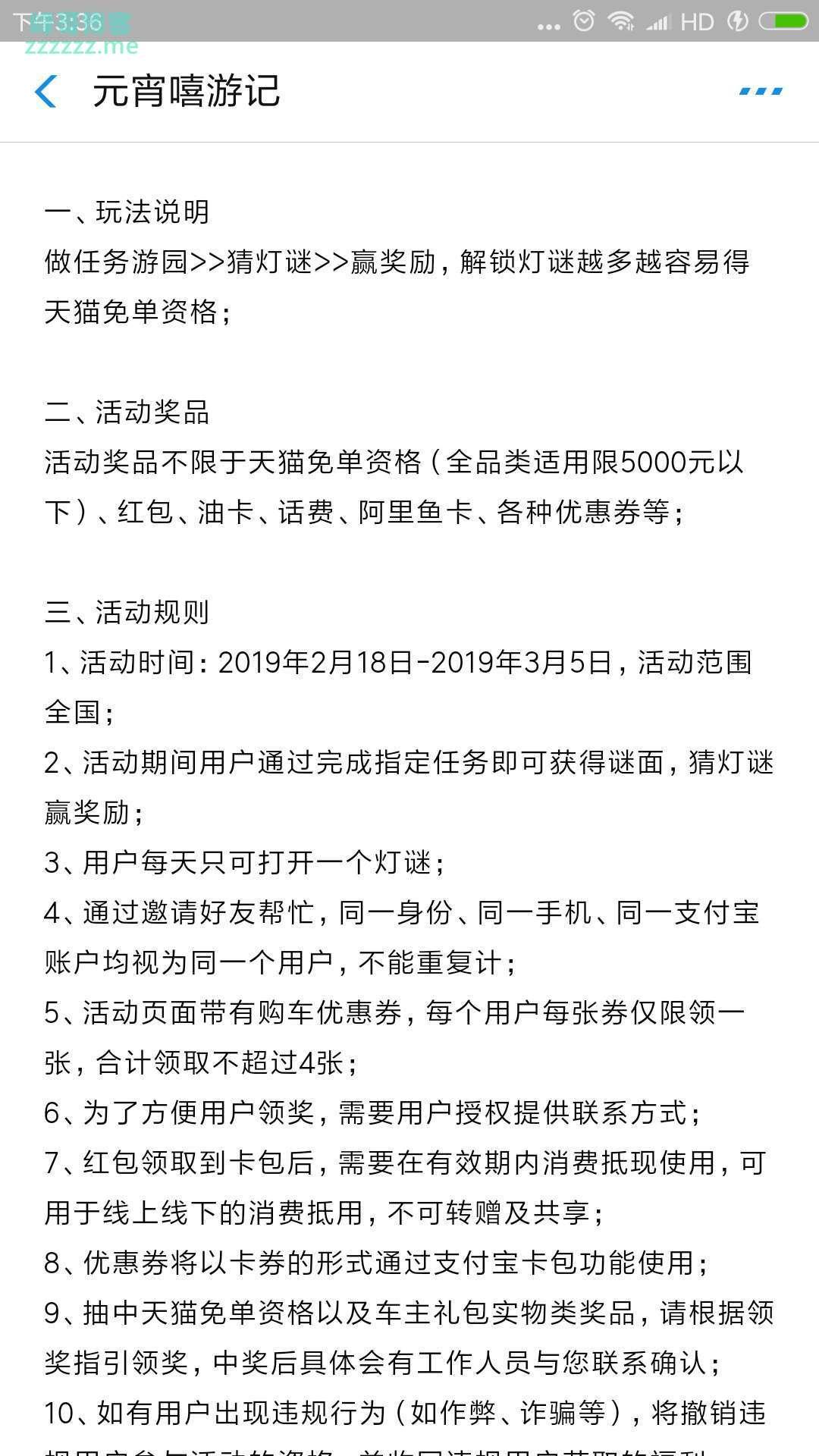<汽车报价>元宵嘻游记(截止3月5日)