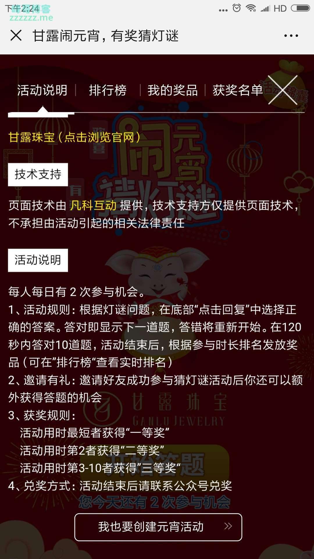 <甘露珠宝>甘露欢喜闹元宵,灯谜有奖猜不停(截止2月19日)