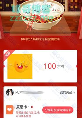 <伊利成人奶粉>答题送100京豆(截止2月28日)