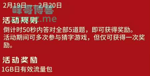 <辽宁联通>元宵猜字:猜对送1GB(截止2月20日)