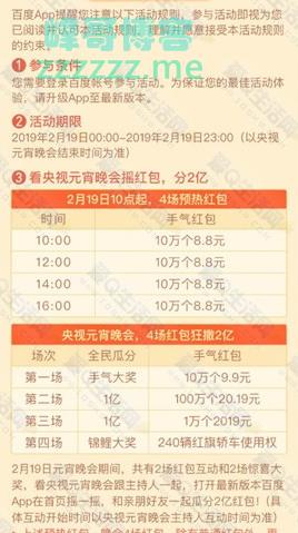 <百度>元宵分2亿现金红包(截止2月19日)