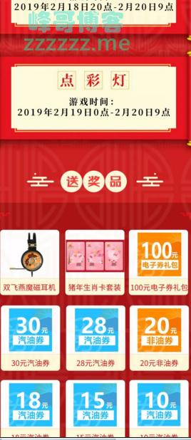 <  中油好客e站>元宵福利免费领(截止2月20日)
