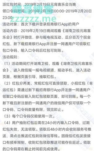 <招商银行>免费领取元宵红包口令码 可抽取随机红包(截止2月19日)