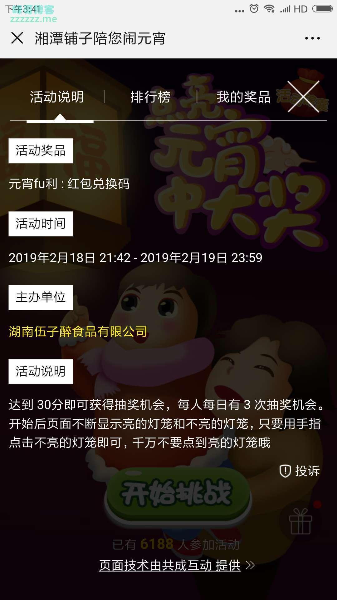 <湖南伍子醉食品有限公司>喜乐元宵 普天同庆(截止2月19日)