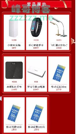 <中国移动智慧政企>猜灯谜,抽好礼(截止2月22日)