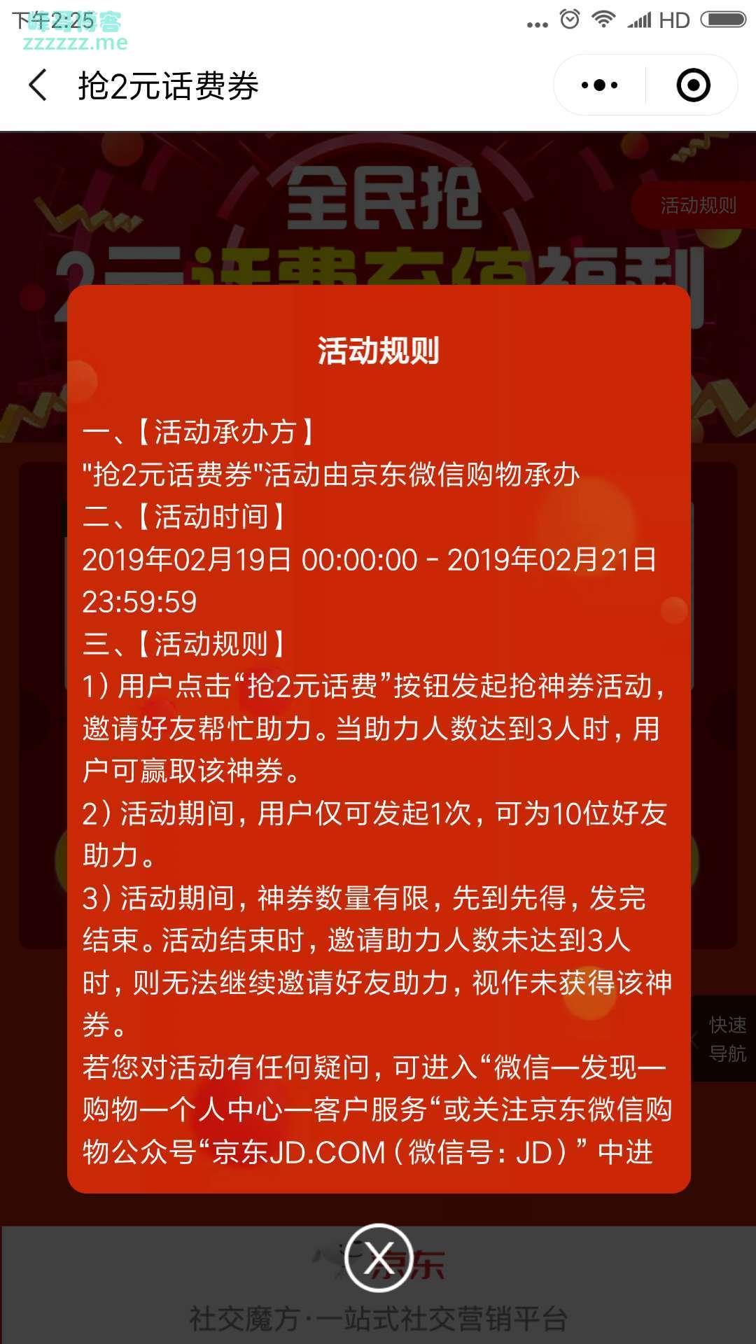 <京东充值>抢2元话费券(截止2月21日)