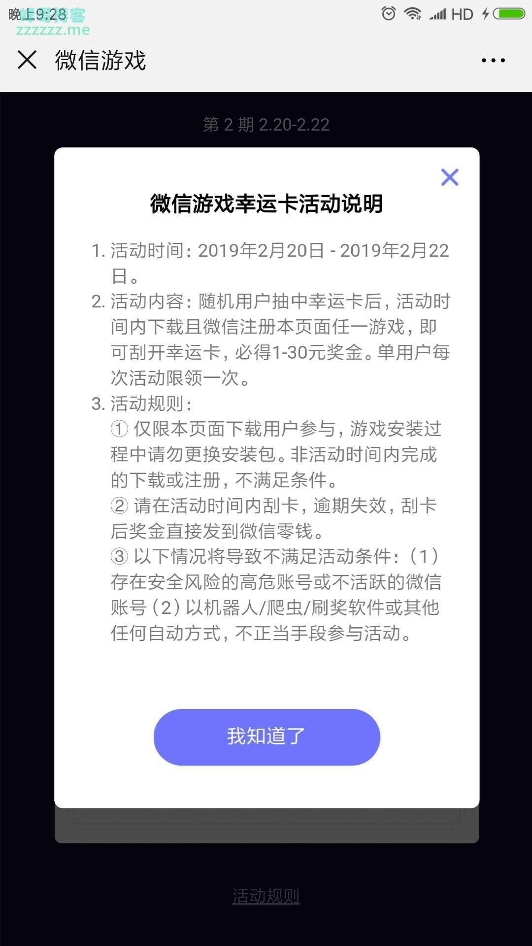 <微信游戏>抽幸运卡100%必中1~30元红包 (截止2月22日)