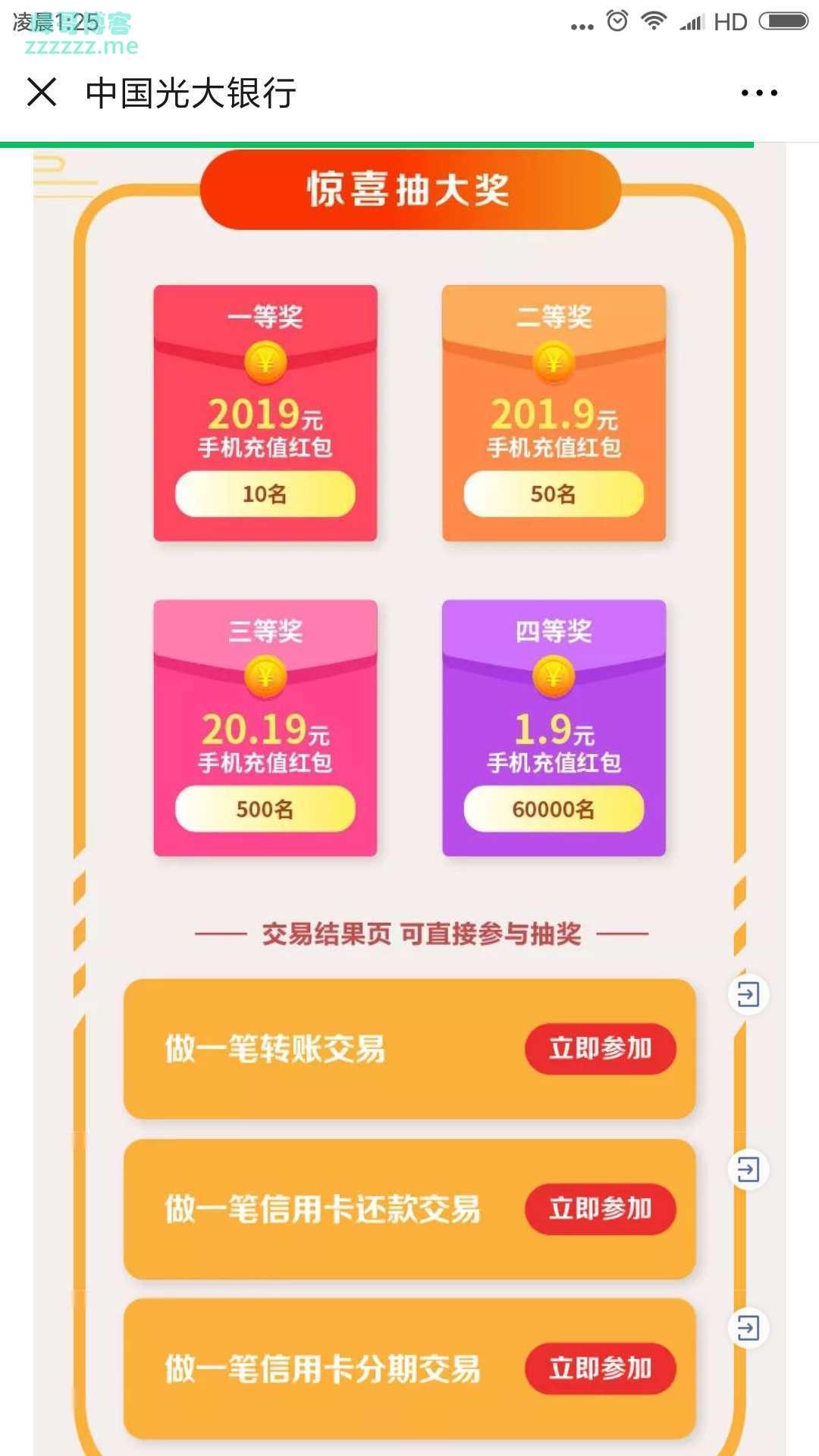 <中国光大银行>惊喜抽大奖 最高2019元红包(截止2月28日)