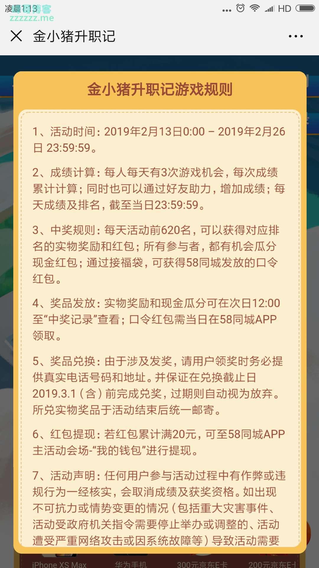 <58同城>金小猪升职记(截止2月26日)