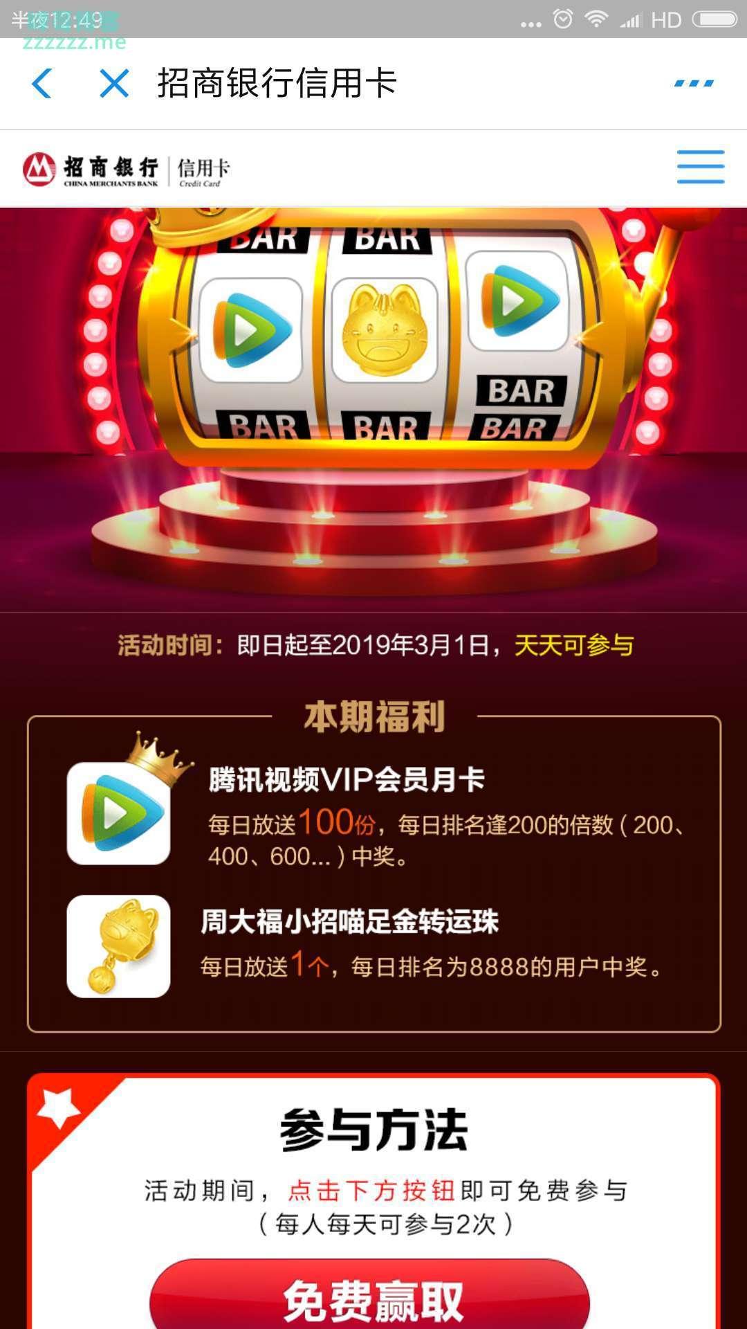 <招行xing/用卡>抢腾讯视频会员月卡(截止3月1日)