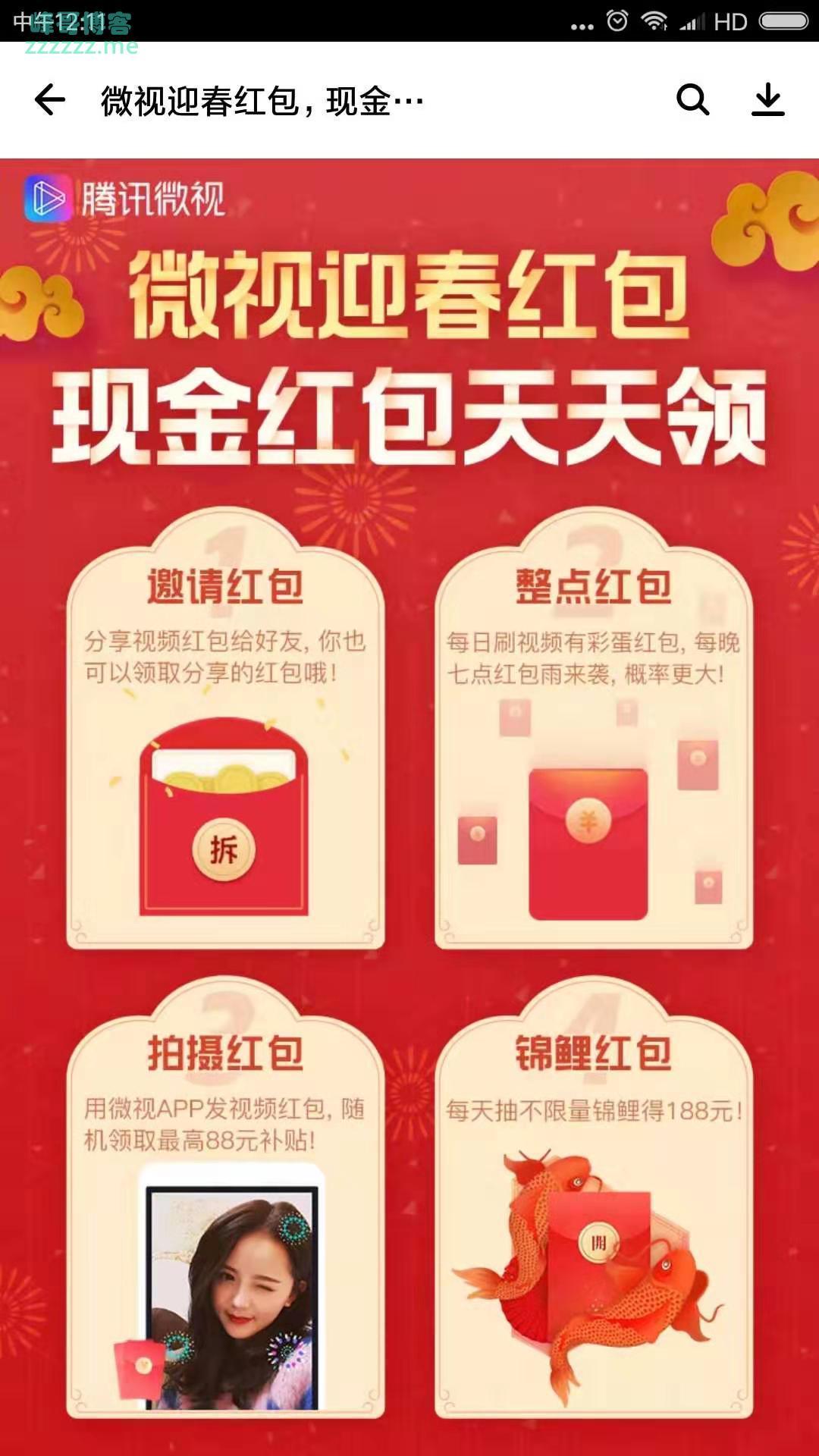 <腾讯微视>新春红包(截止不详)