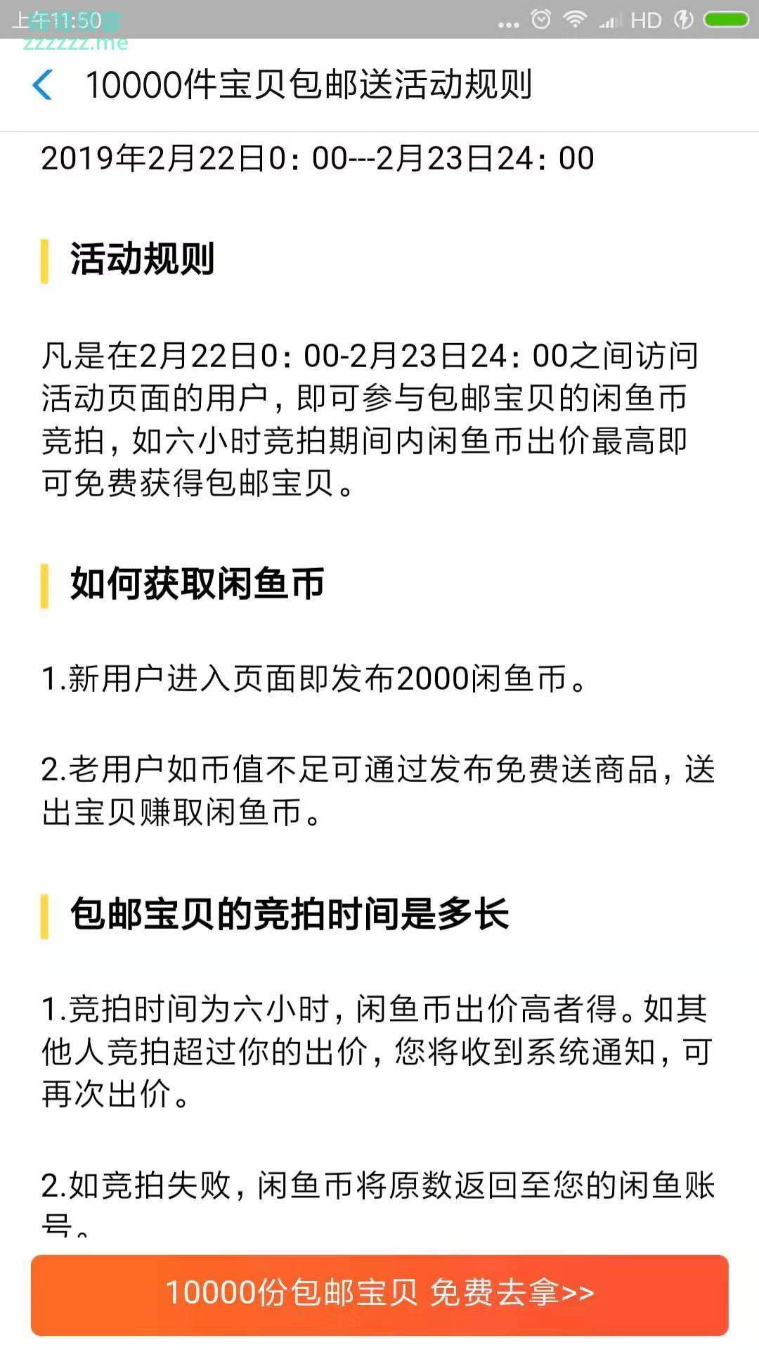 <闲鱼>10000件宝贝包邮送(截止2月23日)