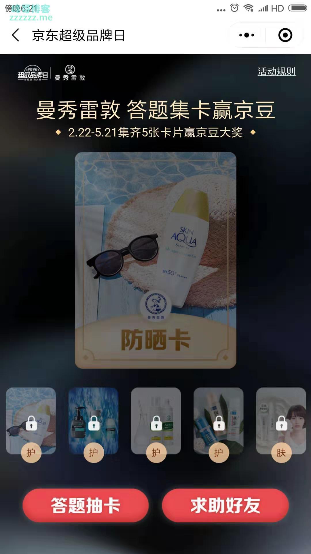 <京东>曼秀雷敦 答题赢最高8888京豆(截止5月21日)